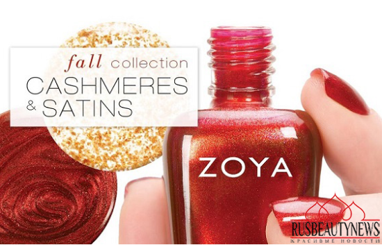 Zoya cash fall13 look