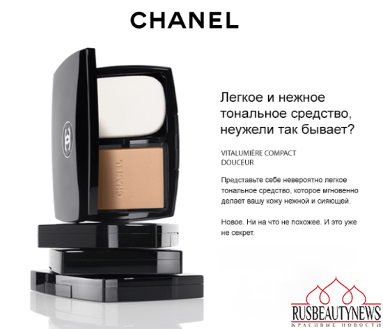 chanel vita douceur