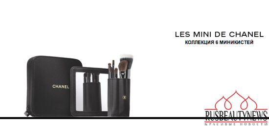 Chanel brush set 2013