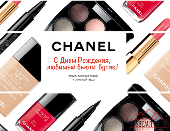 Chanel beauty boutique