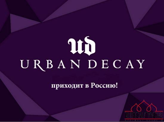 Urban Decay в России
