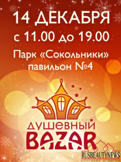 Благотворительная ярмарка «Душевный Bazar»