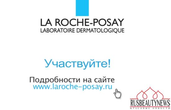 La Roche-Posay Семьи Липикар look6