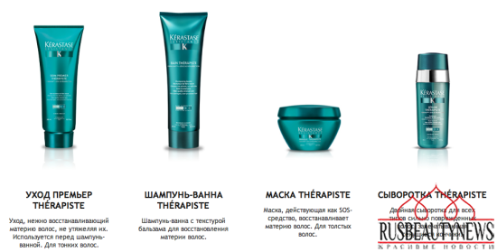 Kerastase Resistance Therapiste look1