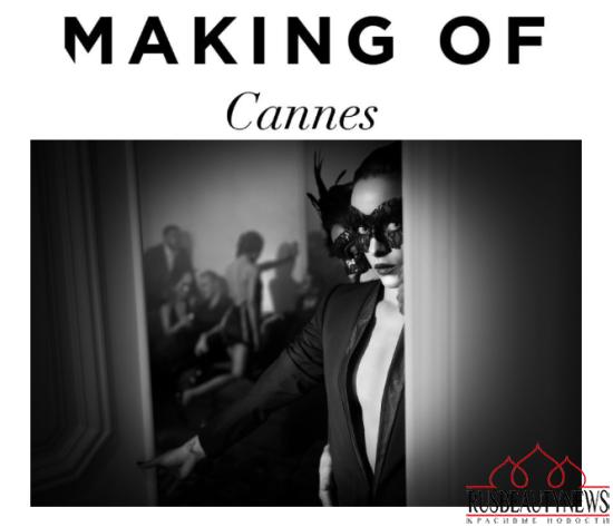 Новые ароматы Making of Cannes
