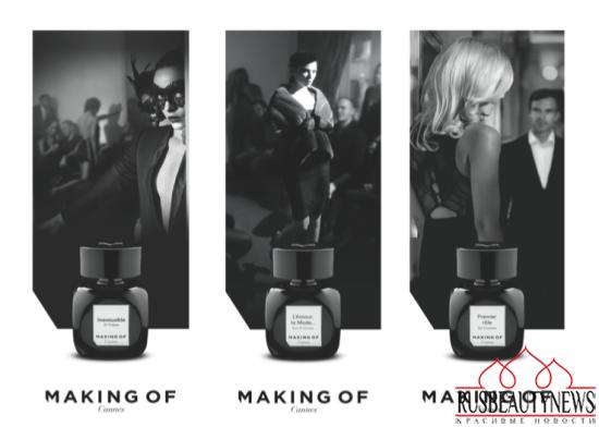 Новые ароматы Making of Cannes look1
