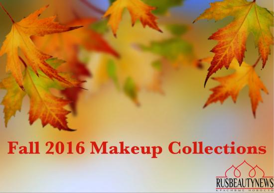 Fall 2016 makeup collections осенние коллекции макияжа