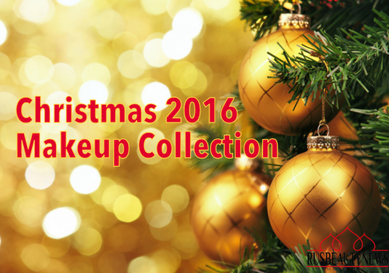 christmas 2016 makeup collection